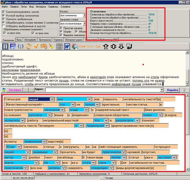 программа синонимайзер текста