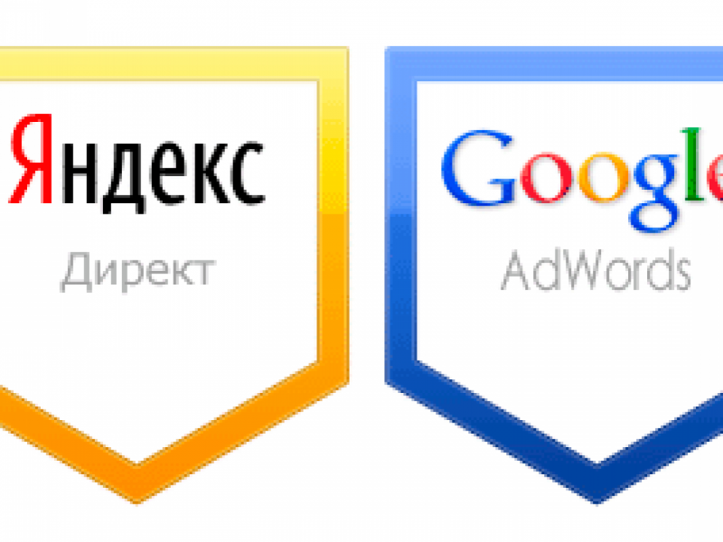 яндекс директ или google adwords